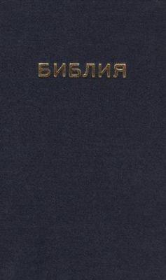 Bulgarian Bible 9780006733560