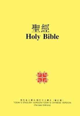 Chinese Bilingual Bible