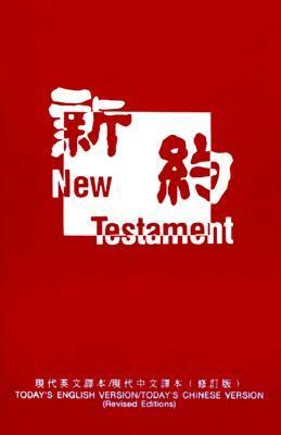 Chinese Bilingual New Testament