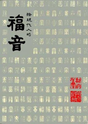 Chinese New Testament