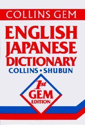 Collins Gem Shubun English-Japanese Dictionary