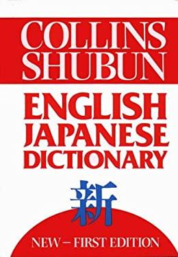 Collins Shubun English Japanese Dictionary =
