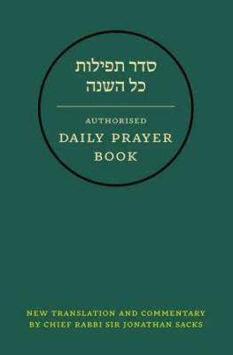 Hebrew Daily Prayer Book: Presentation Edition