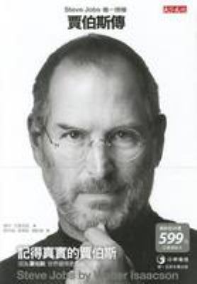 Steve Jobs: A Biography 9780002160636