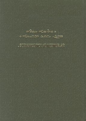 Syriac New Testament with Psalms 9780001473072
