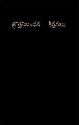 Telugu New Testament with Psalms