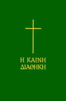 Today's Greek New Testament