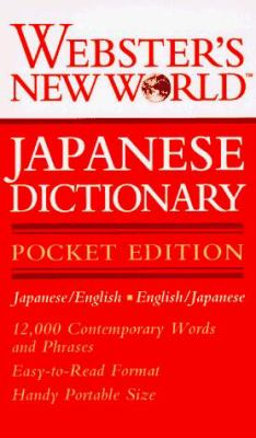 Webster New World Japanese Dictionary