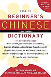 Collins Beginner's Chinese Dictionary 16357088