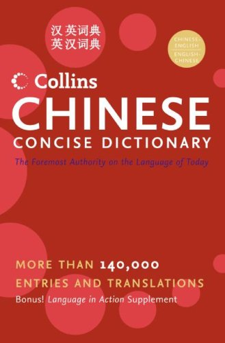 Collins Chinese Concise Dictionary 9780060822002