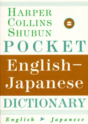 HarperCollins Shubun Pocket English-Japanese Dictionary 9780062737588