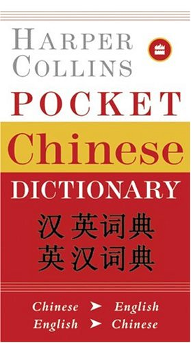 HarperCollins Pocket Chinese Dictionary 9780060595326