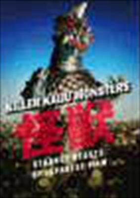Killer Kaiju Monsters