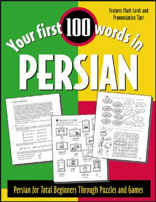 Your First 100 Words in Persian 9780071412247