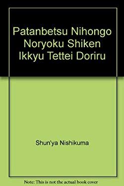 Patanbetsu_Nihongo_Noryoku_Shiken_Ikkyu_Tettei_Doriru
