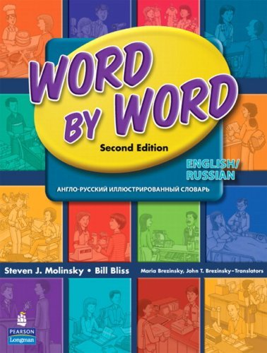Word by Word: English/Russian 9780131916326