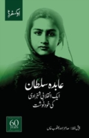 Abida Sultaan: Memoirs of a Rebel Princess