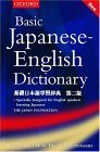 Basic Japanese-English Dictionary 9780198608592