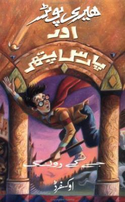 Harry Potter Aur Paras Pathar: Harry Potter and the Sorcerer's Stone in Urdu 9780195798586