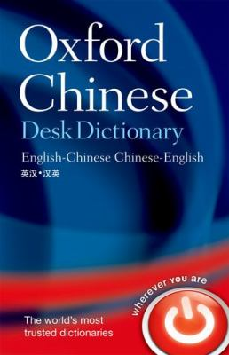 Oxford Chinese Desk Dictionary: English-Chinese Chinese-English [With CDROM] 9780198005964