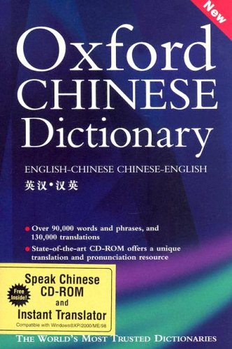 Oxford Chinese Dictionary and Talking Chinese Dictionary and Instant Translator [With CDROM] 9780195964592