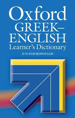Oxford Greek-English Learner's Dictionary 9780194325684