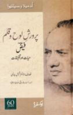 Parvarish-I Lauh O Qalam: Faiz, Hayat Va Takhliqat