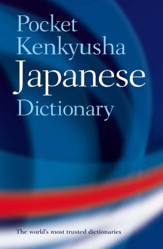 Pocket Kenkyusha Japanese Dictionary 9780198607489