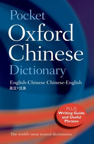 Pocket Oxford Chinese Dictionary: English-Chinese Chinese-English 9780198005940