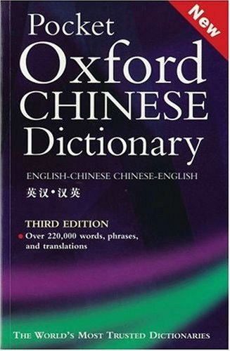 Pocket Oxford Chinese Dictionary 9780195968330