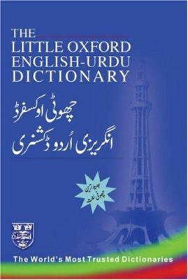 The Little Oxford English-Urdu Dictionary 9780195978995