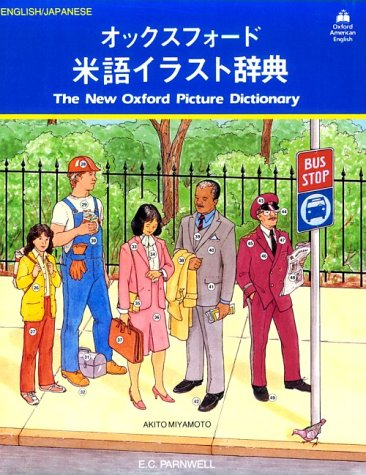 The New Oxford Picture Dictionary: English-Japanese Edition 9780194343565