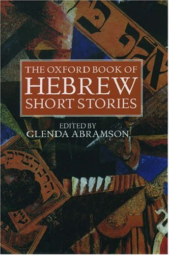 The Oxford Book of Hebrew Short Stories 9780192880390