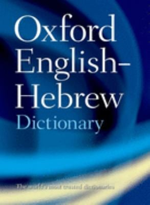 The Oxford English-Hebrew Dictionary 9780198601722