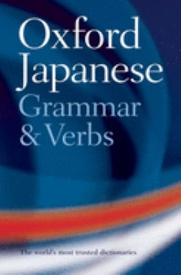 The Oxford Japanese Grammar and Verbs 9780198603825
