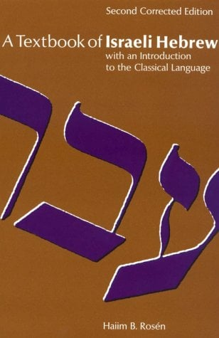 A Textbook of Israeli Hebrew 9780226726038
