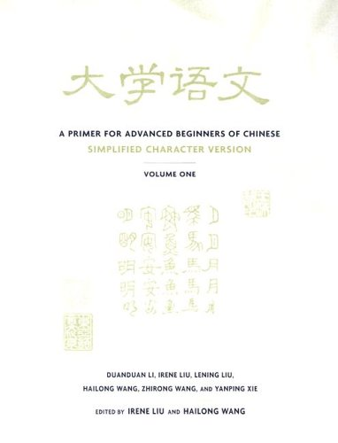 A Primer for Advanced Beginners of Chinese 9780231135672