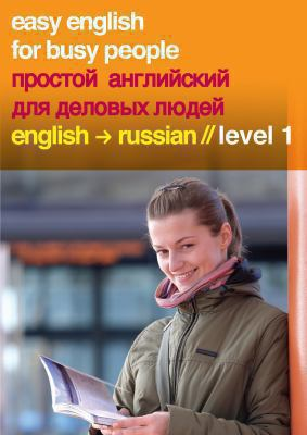 Easy English for Busy People: English to Russian, Level 1 9780230711709