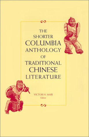The Shorter Columbia Anthology of Traditional Chinese Literature 9780231119993