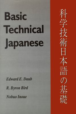 Basic Technical Japanese 9780299127305