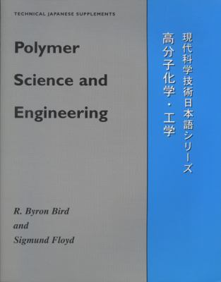 Polymer Science and Engineering 9780299146948