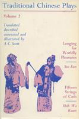 Traditional Chinese Plays, Volume 2: Longing for Worldly Pleasures/Fifteen Strings of Cash