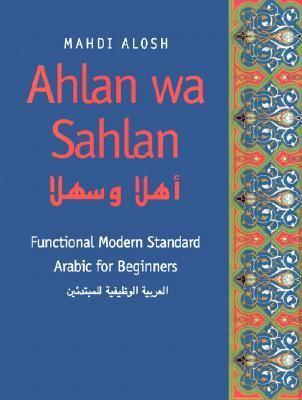 Ahlan Wa Sahlan: Functional Modern Standard Arabic for Beginners (Textbook) 9780300058543