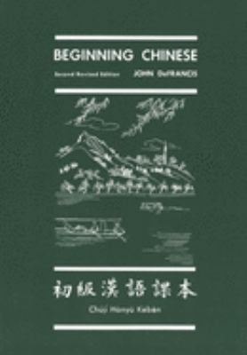 Beginning Chinese: Second Revised Edition 9780300020588