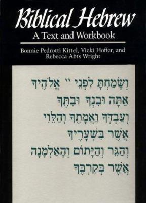 Biblical Hebrew, First Edition (Text) 9780300043945