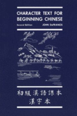 Character Text for Beginning Chinese: Second Edition 9780300020595