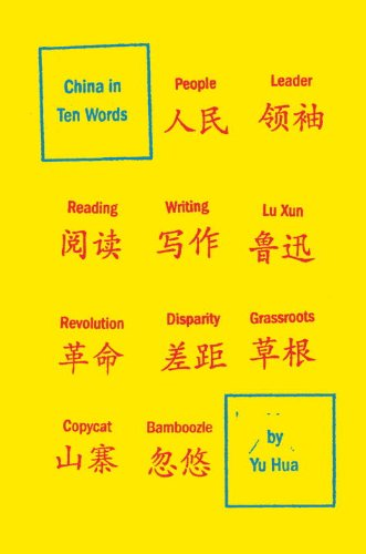 China in Ten Words 9780307379351
