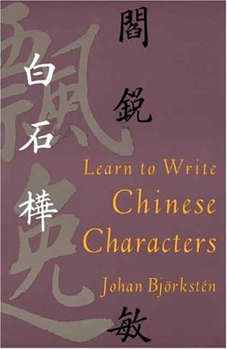 Learn to Write Chinese Characters 9780300057713