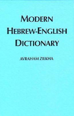 Modern Hebrew-English Dictionary 9780300046472