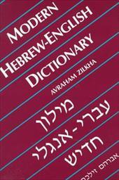 Modern Hebrew-English Dictionary